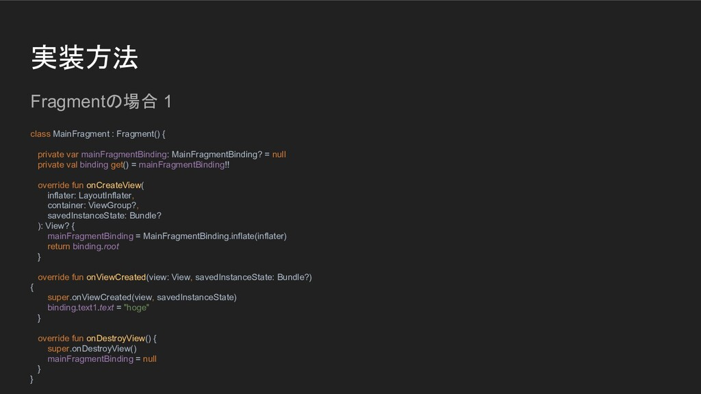 実装方法 Fragmentの場合 1 class MainFragment : Fragmen...