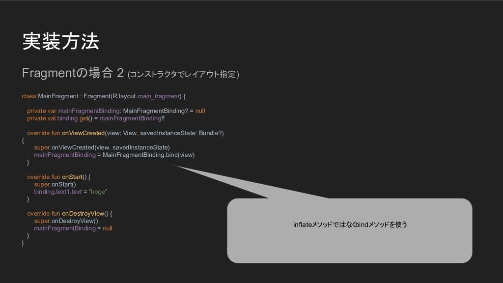 実装方法 Fragmentの場合 2 (コンストラクタでレイアウト指定) class Main...