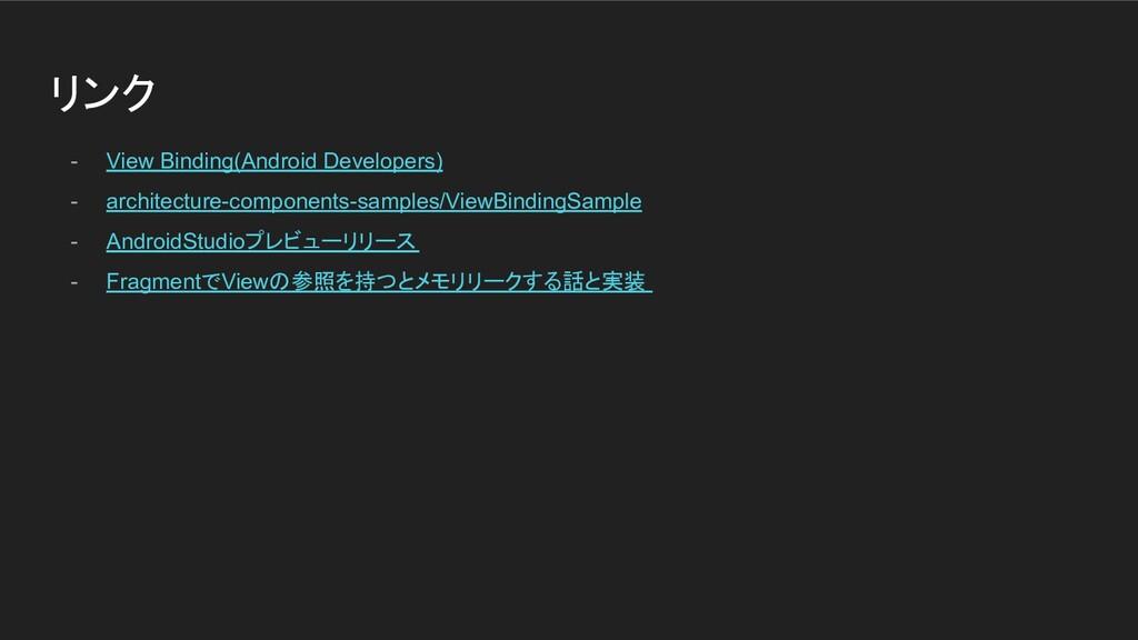 リンク - View Binding(Android Developers) - archit...