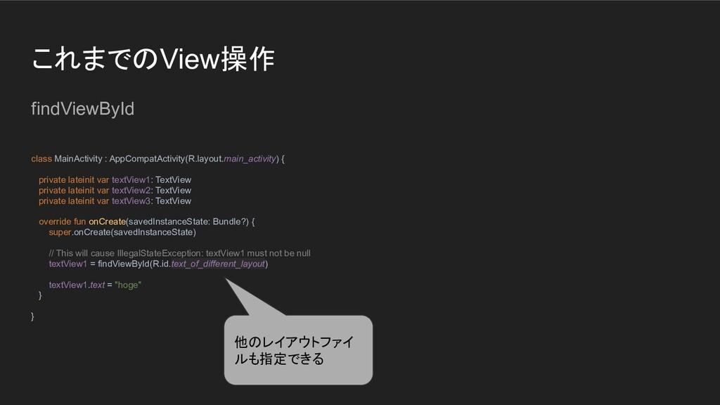 これまでのView操作 findViewById class MainActivity : A...