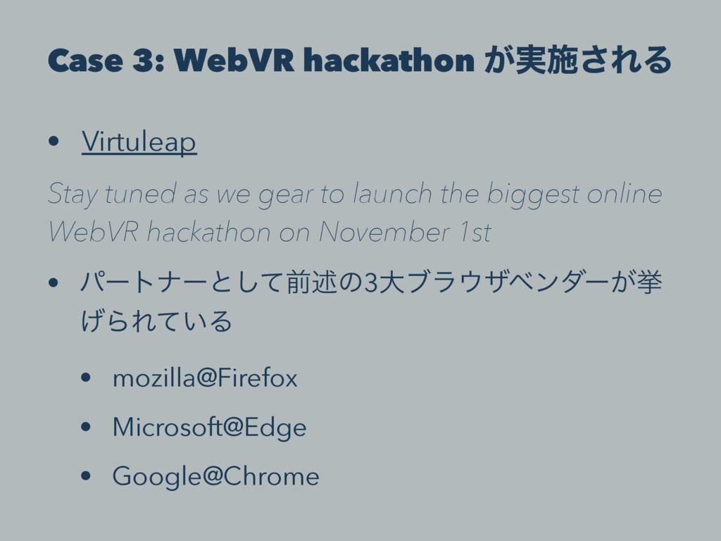 Case 3: WebVR hackathon ͕࣮ࢪ͞ΕΔ • Virtuleap Stay...