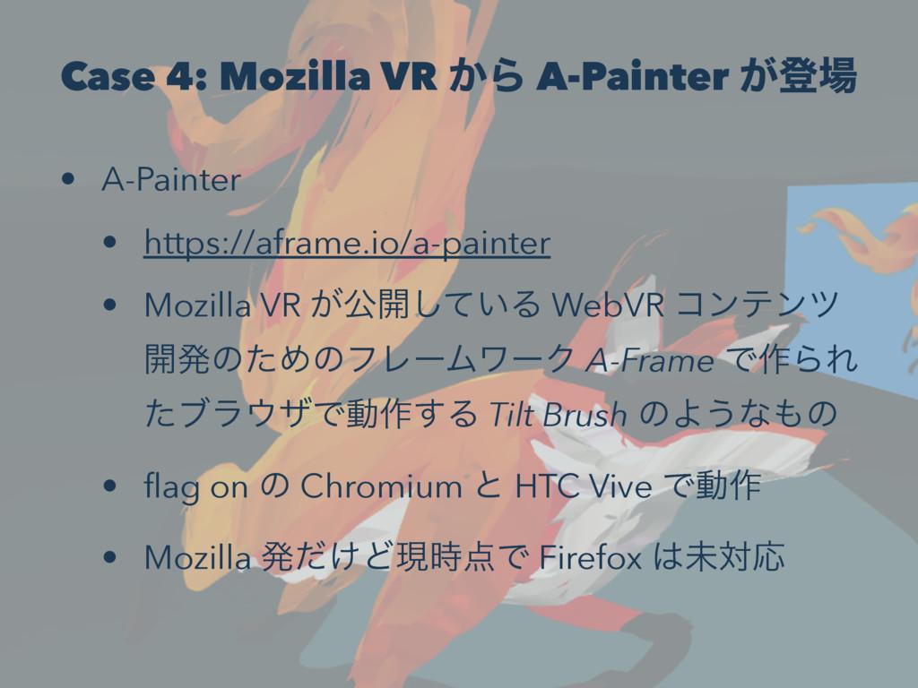 Case 4: Mozilla VR ͔Β A-Painter ͕ొ • A-Painter...