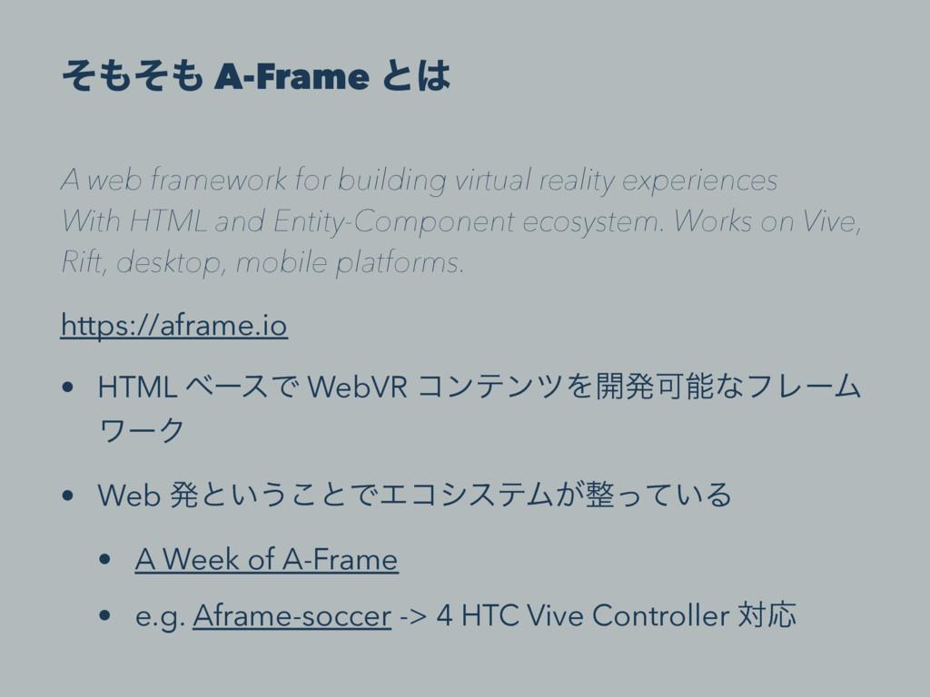 ͦͦ A-Frame ͱ A web framework for building vi...