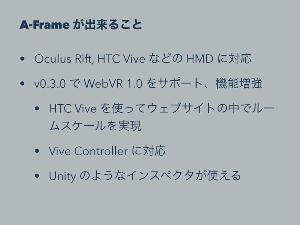 A-Frame ͕ग़དྷΔ͜ͱ • Oculus Rift, HTC Vive ͳͲͷ HMD ...