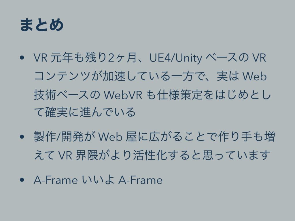 ·ͱΊ • VR ݩΓ2ϲ݄ɺUE4/Unity ϕʔεͷ VR ίϯςϯπ͕Ճ͍ͯ͠...