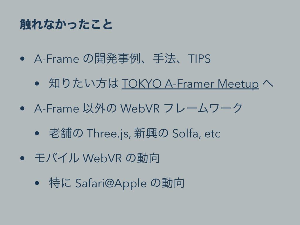 ৮Εͳ͔ͬͨ͜ͱ • A-Frame ͷ։ൃྫɺख๏ɺTIPS • Γ͍ͨํ TOKYO...
