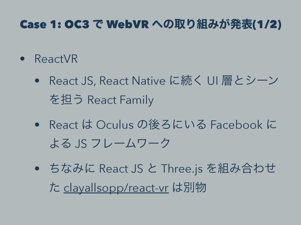 Case 1: OC3 Ͱ WebVR ͷऔΓΈ͕ൃද(1/2) • ReactVR • ...