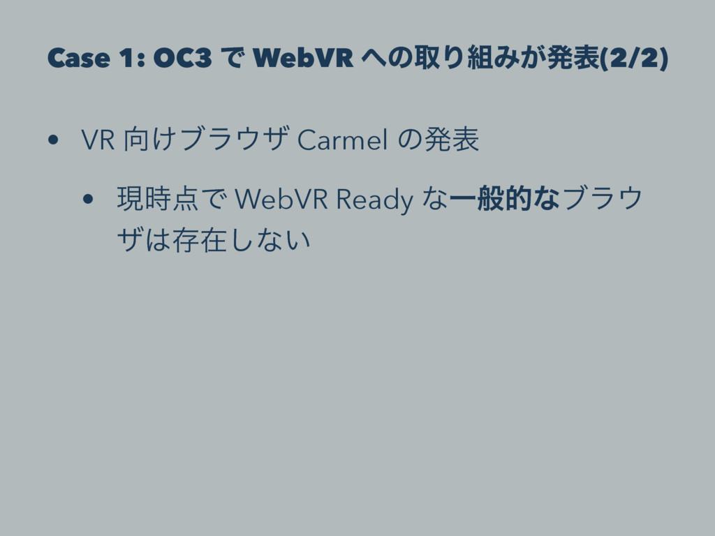 Case 1: OC3 Ͱ WebVR ͷऔΓΈ͕ൃද(2/2) • VR ͚ϒϥβ ...