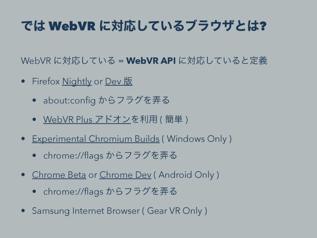 Ͱ WebVR ʹରԠ͍ͯ͠Δϒϥβͱ? WebVR ʹରԠ͍ͯ͠Δ = WebVR A...