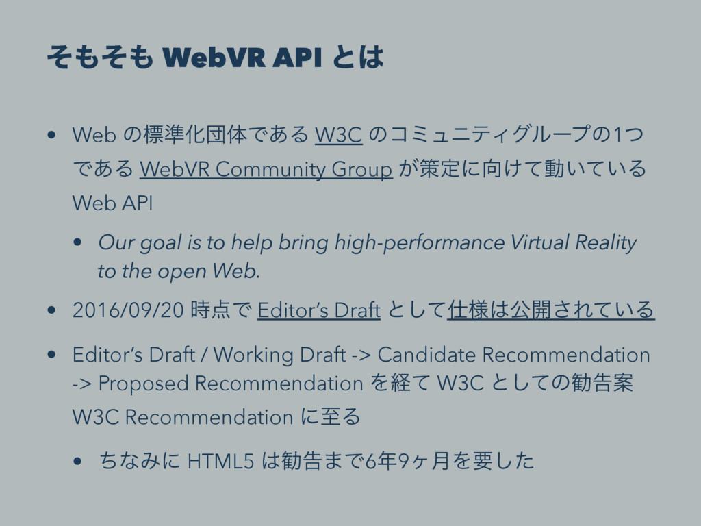 ͦͦ WebVR API ͱ • Web ͷඪ४ԽஂମͰ͋Δ W3C ͷίϛϡχςΟάϧ...