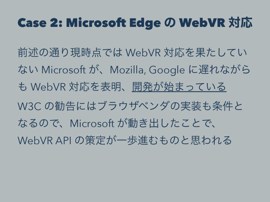 Case 2: Microsoft Edge ͷ WebVR ରԠ લड़ͷ௨ΓݱͰ We...