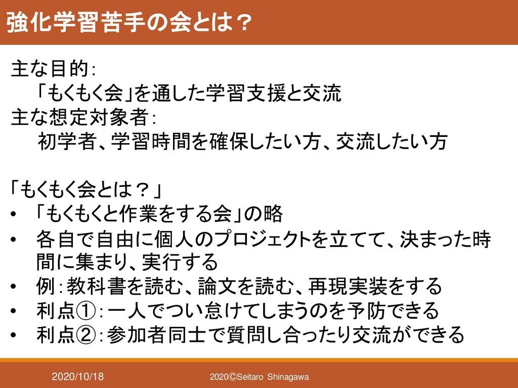 2020/10/18 2020ⒸSeitaro Shinagawa 強化学習苦手の会とは? 主...