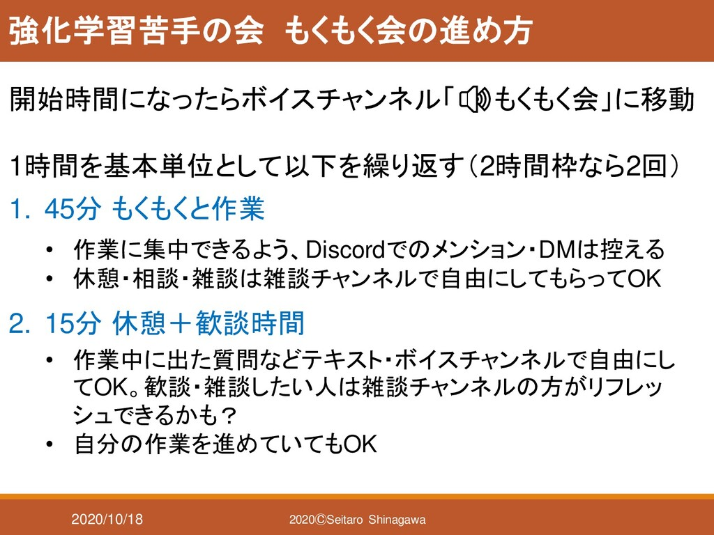 2020/10/18 2020ⒸSeitaro Shinagawa 強化学習苦手の会 もくもく...