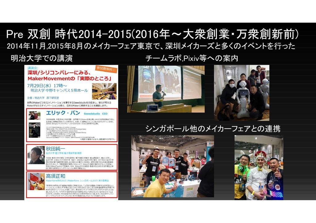 Pre 双創 時代2014-2015(2016年~大衆創業・万衆創新前) 2014年11月,2...