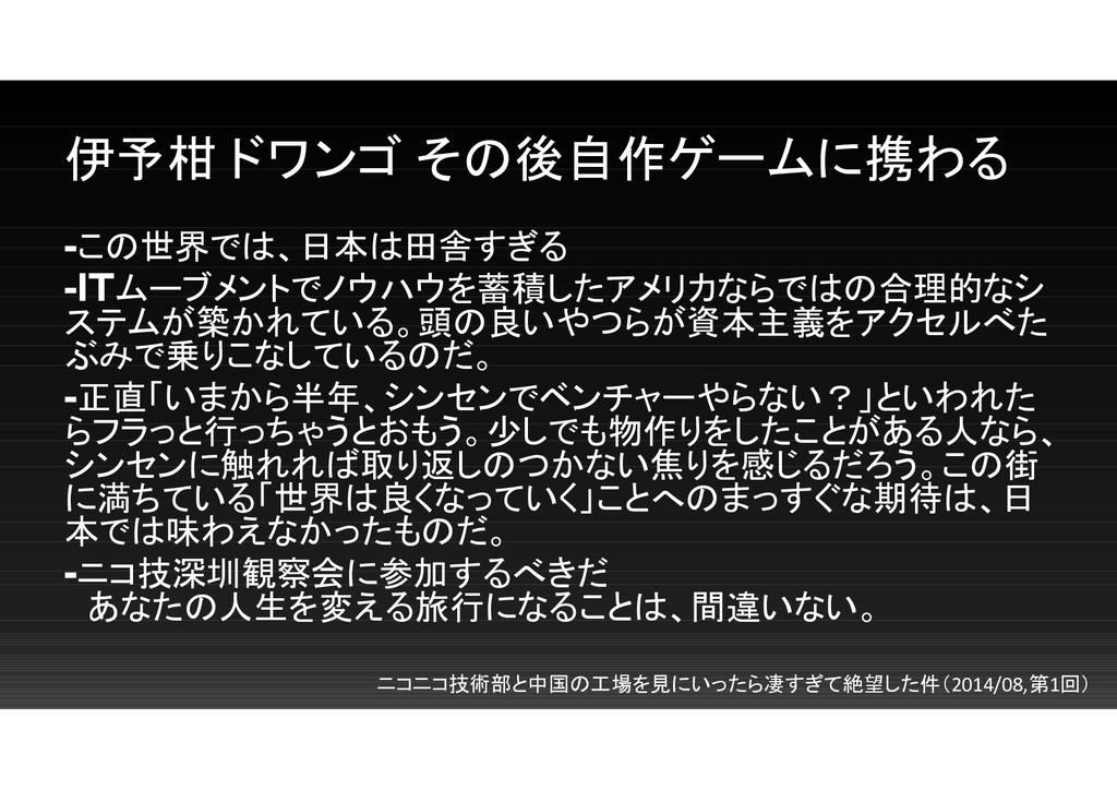 伊予柑 ドワンゴ その後自作ゲームに携わる この世界では、日本は田舎すぎる ムーブメントでノウ...