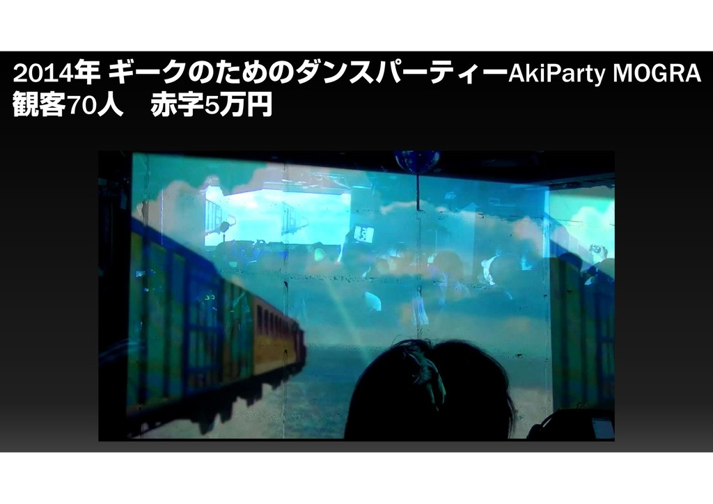 2014 AkiParty MOGRA 70 5
