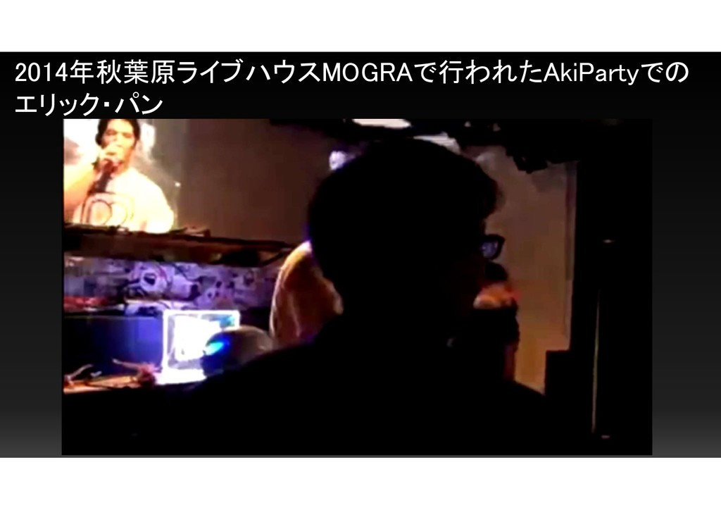 2014年秋葉原ライブハウスMOGRAで行われたAkiPartyでの エリック・パン