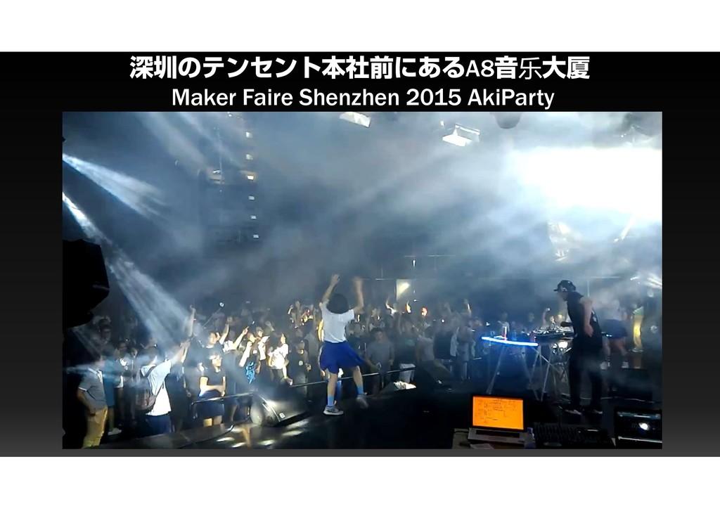 A8 乐 Maker Faire Shenzhen 2015 AkiParty