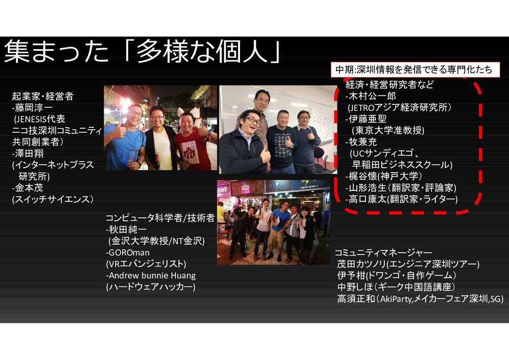 集まった「多様な個人」 経済・経営研究者など -木村公一郎 (JETROアジア経済研究所) -...