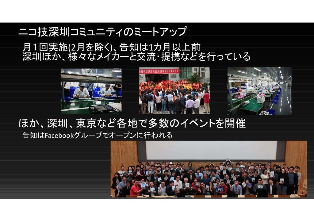 ニコ技深圳コミュニティのミートアップ 月1回実施(2月を除く)、告知は1カ月以上前 深圳ほか、...