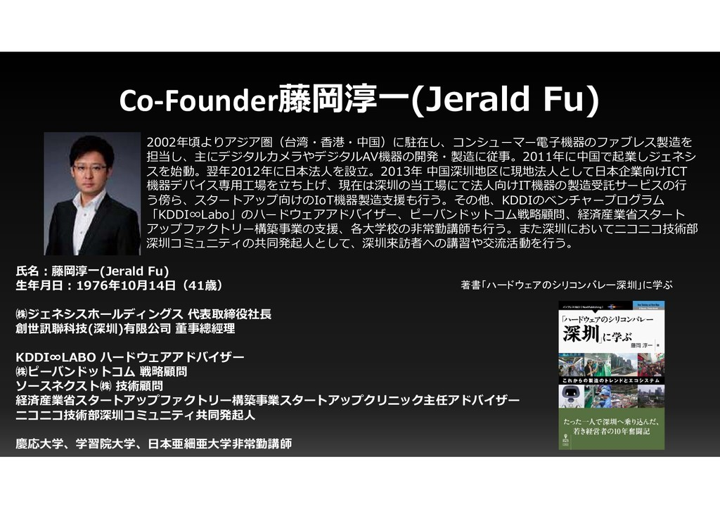 Co-Founder藤岡淳一(Jerald Fu) 2002年頃よりアジア圏(台湾・香港・中国...