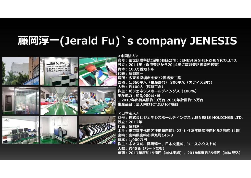 藤岡淳一(Jerald Fu)`s company JENESIS <中国法人> 商号:創世訊...