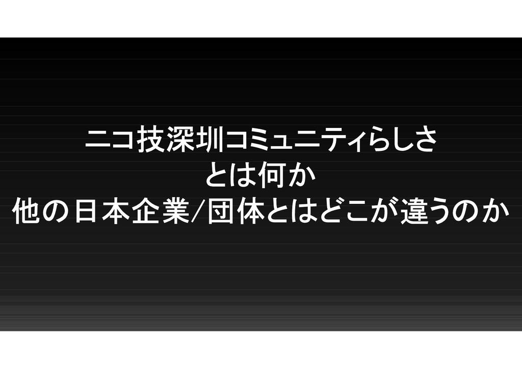 ニコ技深圳コミュニティらしさ とは何か 他の日本企業/団体とはどこが違うのか