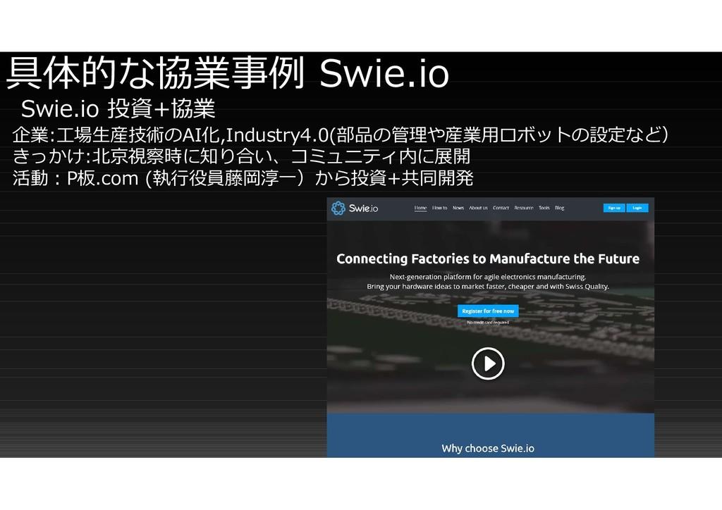 具体的な協業事例 Swie.io Swie.io 投資+協業 企業:工場生産技術のAI化,In...