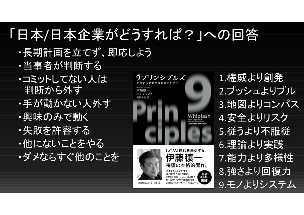 「日本/日本企業がどうすれば?」への回答 ・長期計画を立てず、即応しよう ・当事者が判断する ...