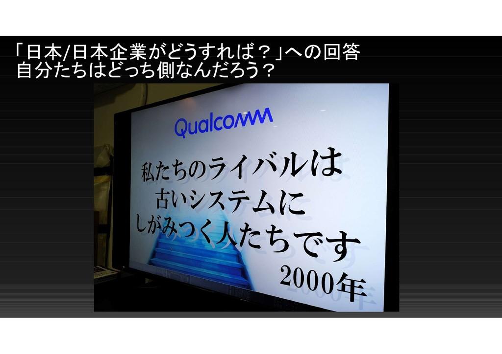「日本/日本企業がどうすれば?」への回答 自分たちはどっち側なんだろう?