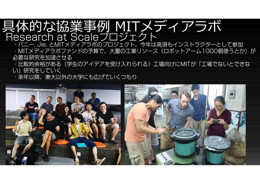 具体的な協業事例 MITメディアラボ