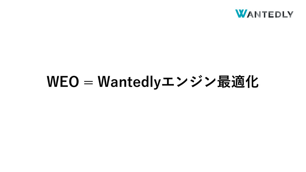 WEO = Wantedlyエンジン最適化