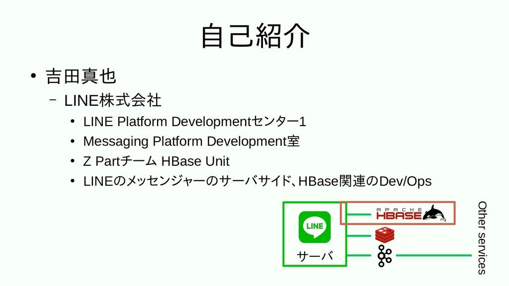 自己紹介 ● 吉田真也 – LINE株式会社 ● LINE Platform Developm...