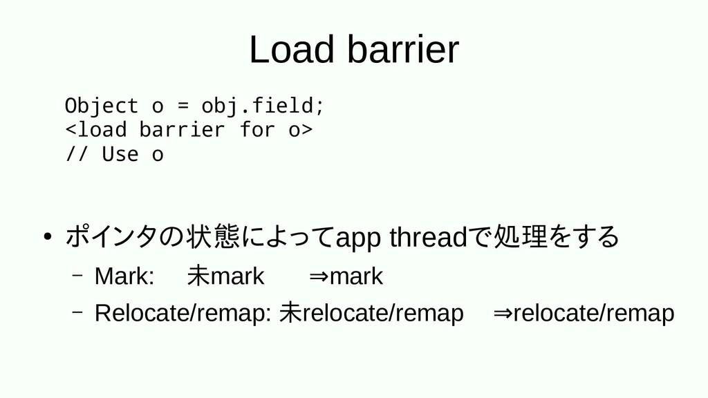 Load barrier Object o = obj.field; <load barrie...