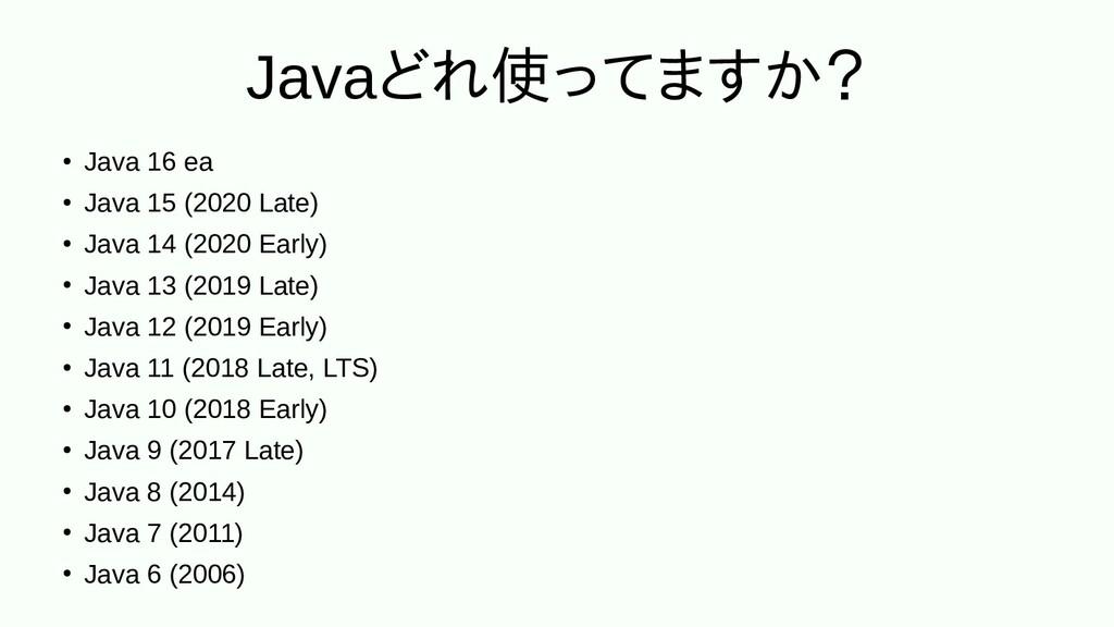 Javaどれ使ってますか?使ってますか?ってますか? ● Java 16 ea ● Java ...