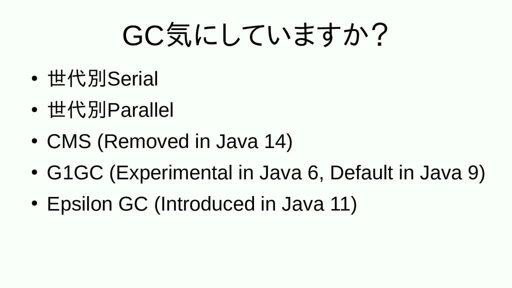 GC気にしていますかにしていますか? ● 世代別Serial ● 世代別Parallel ● ...