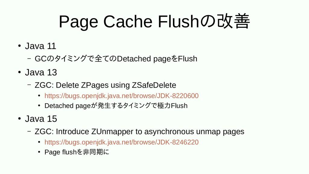 Page Cache Flushのメッセンジャー改善 ● Java 11 – GCのメッセンジ...