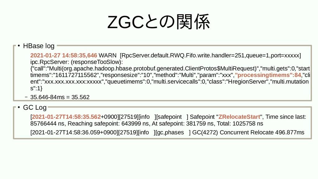 ZGCと不整合のメッセンジャー関係 ● HBase log 2021-01-27 14:58:...