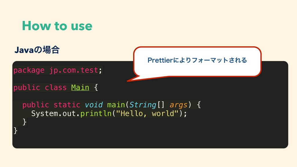 How to use package jp.com.test; public class Ma...