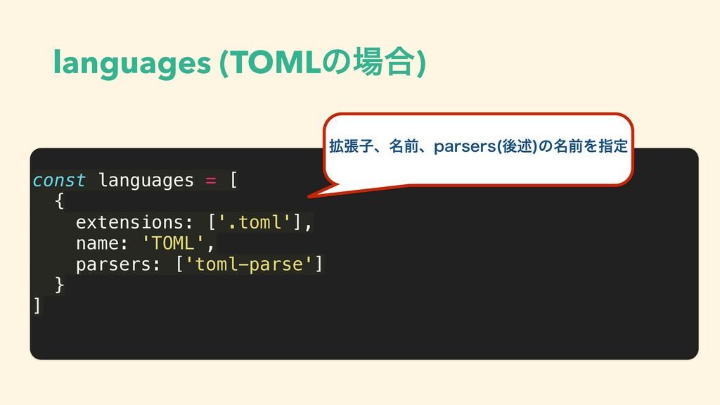 languages (TOMLͷ߹) const languages = [ { exten...