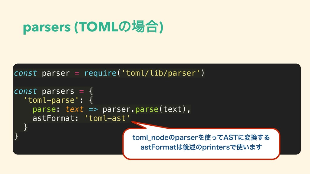 parsers (TOMLͷ߹) const parser = require('toml/...