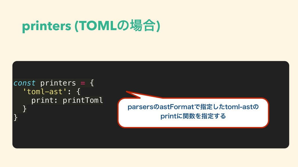 printers (TOMLͷ߹) const printers = { 'toml-ast...