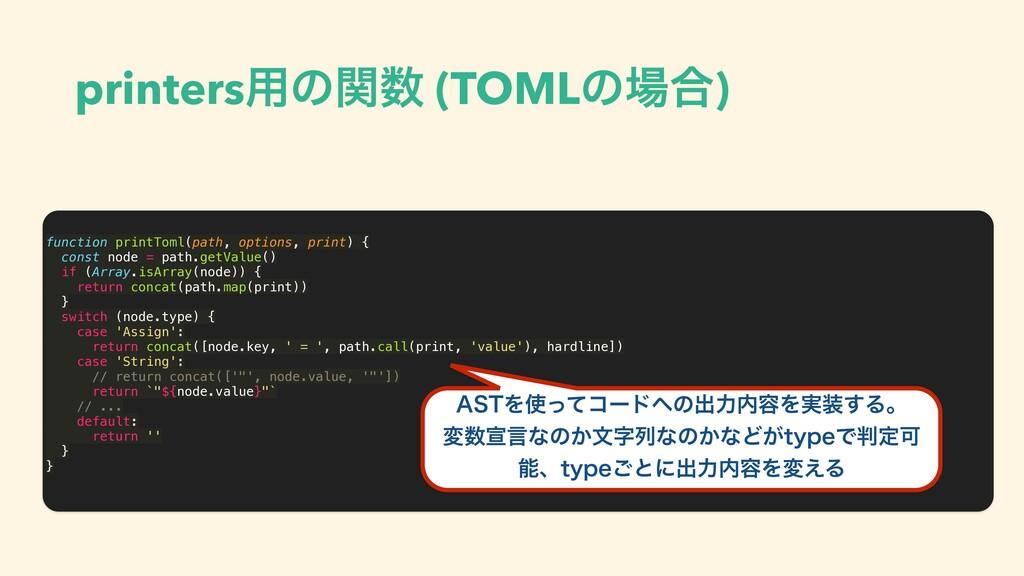 printers༻ͷؔ (TOMLͷ߹) function printToml(path,...