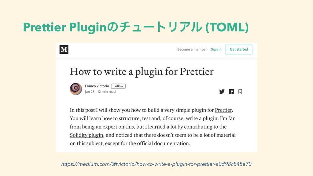 Prettier PluginͷνϡʔτϦΞϧ (TOML) https://medium.c...