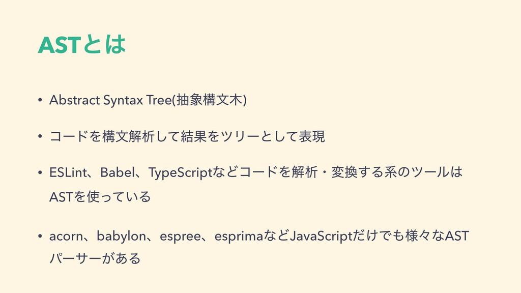 ASTͱ • Abstract Syntax Tree(நߏจ) • ίʔυΛߏจղੳ͠...