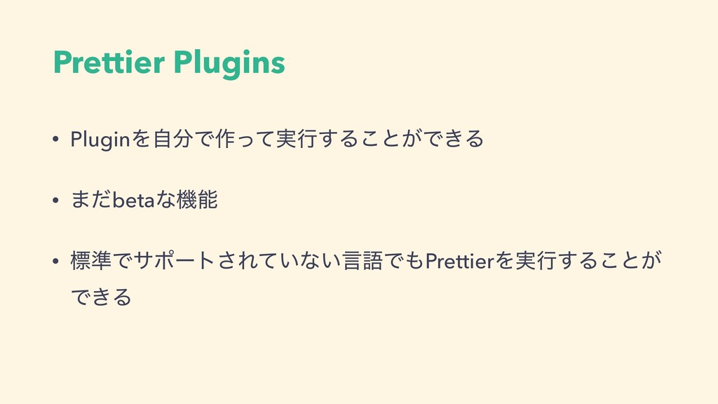 Prettier Plugins • PluginΛࣗͰ࡞࣮ͬͯߦ͢Δ͜ͱ͕Ͱ͖Δ • ·ͩ...