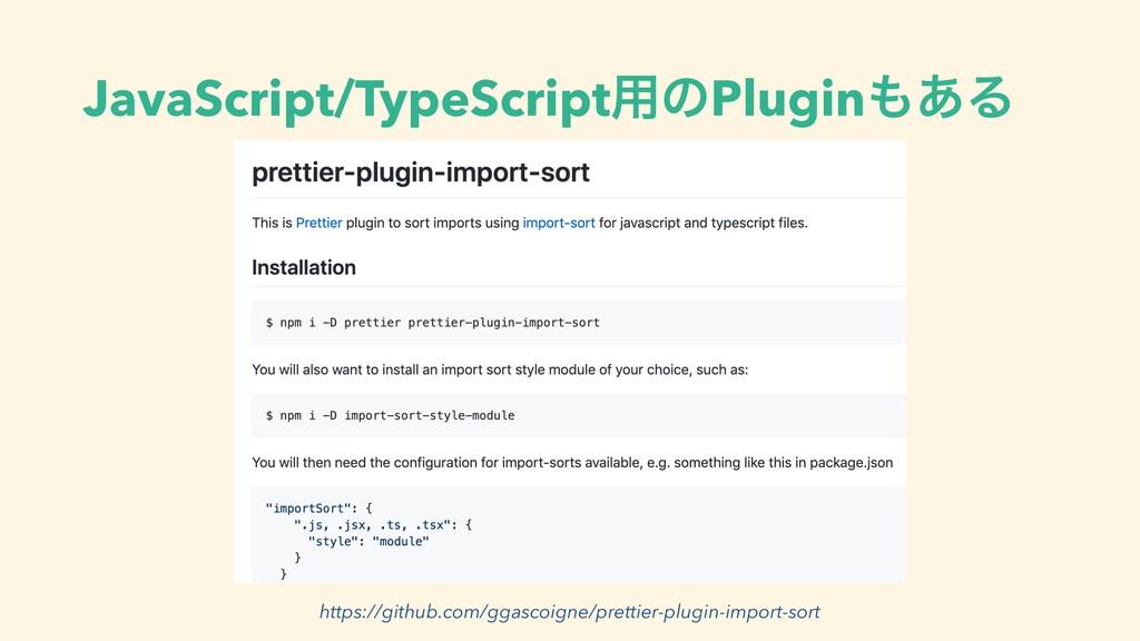 JavaScript/TypeScript༻ͷPlugin͋Δ https://github...