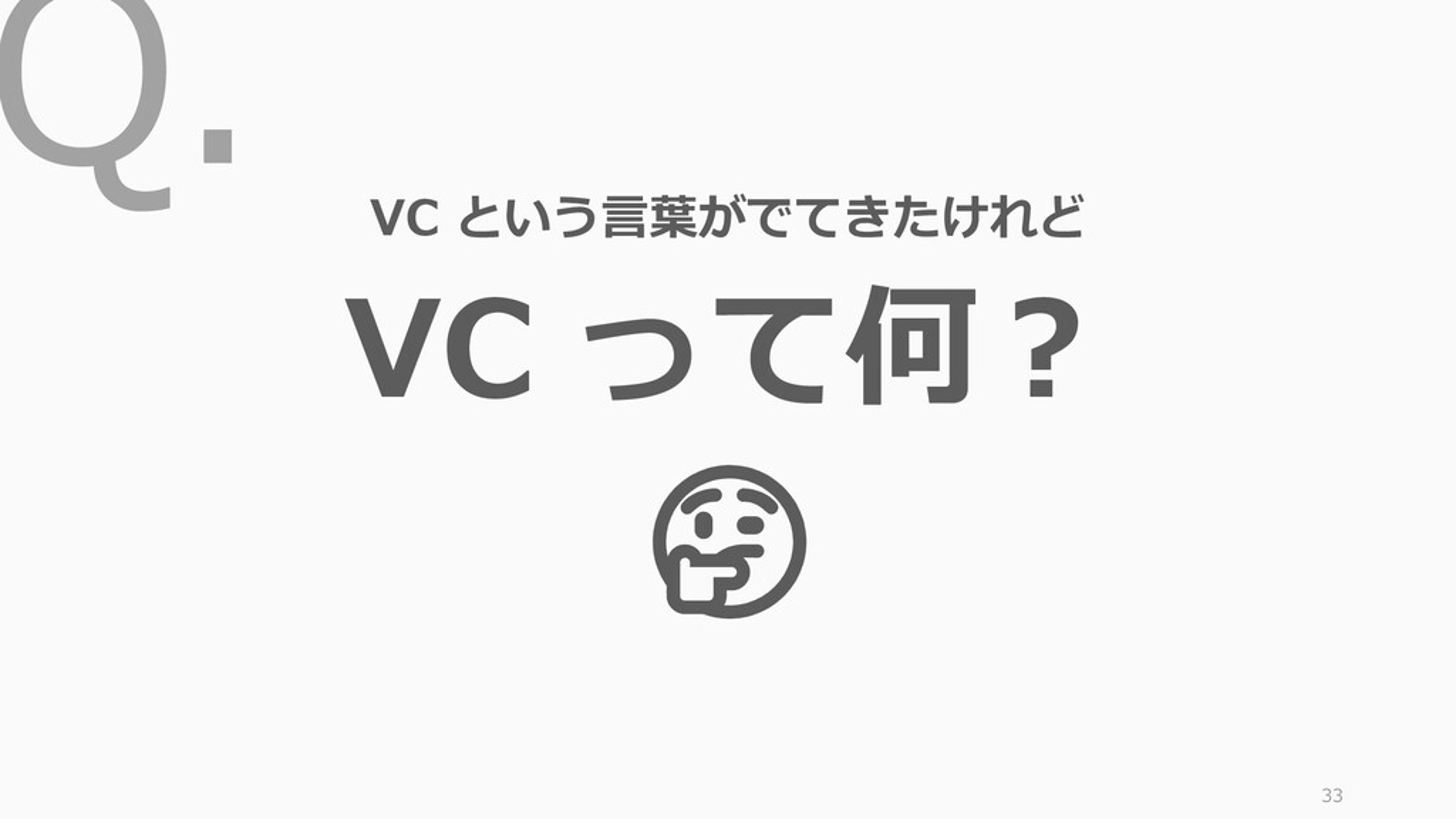 Q. 33 VC という言葉がでてきたけれど VC って何? 🤔