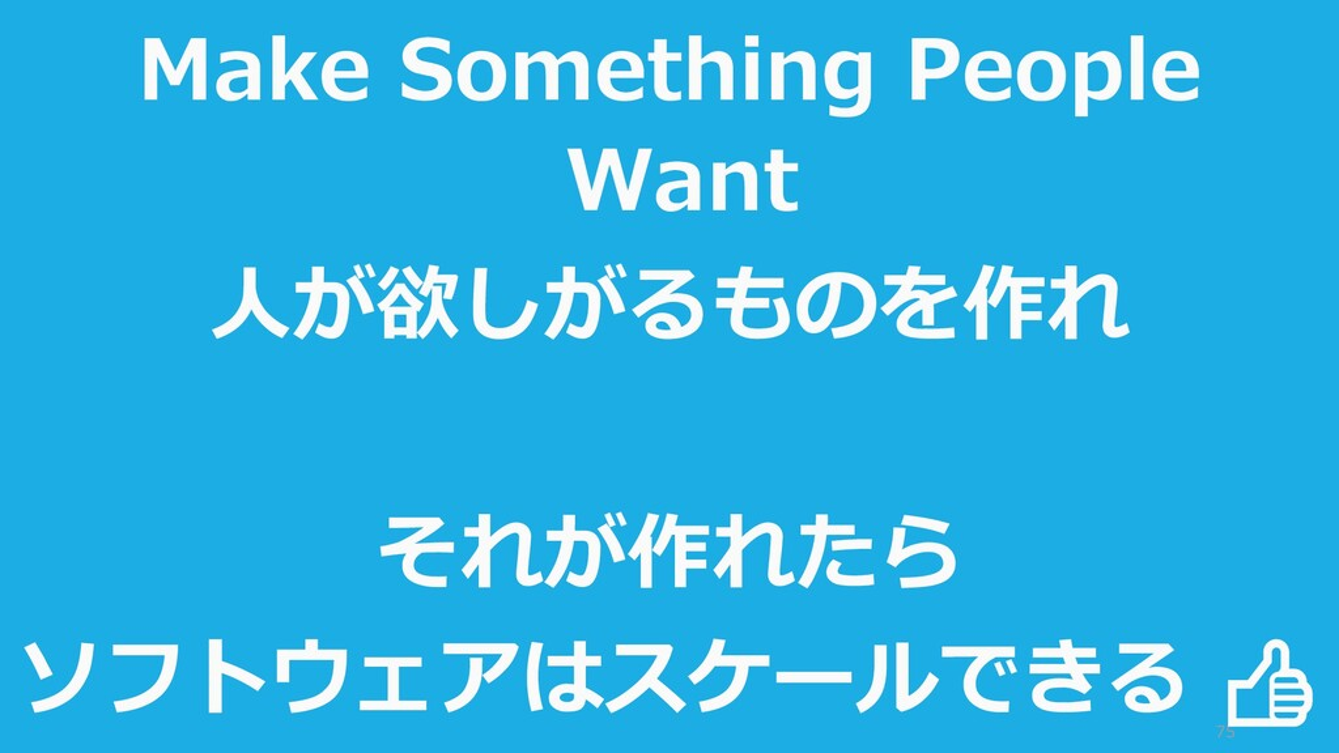 75 Make Something People Want 人が欲しがるものを作れ それが作れ...