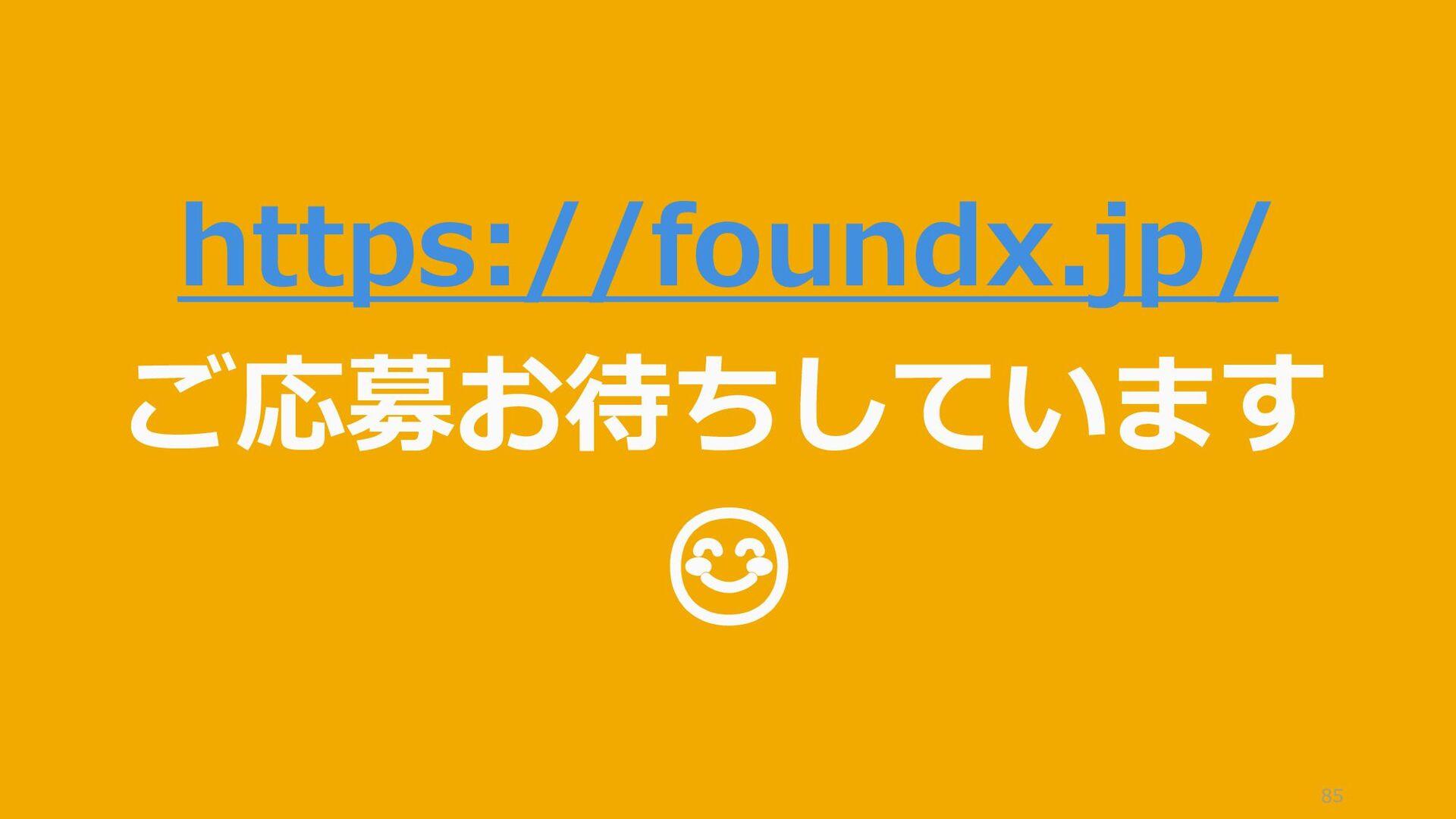 84 https://foundx.jp/ ご応募お待ちしています 😊